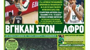 Τα αθλητικά πρωτοσέλιδα της Δευτέρας 16/10 | Panathinaikos24.gr