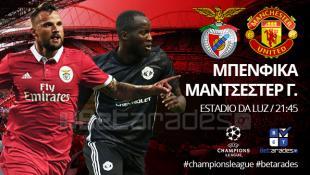 Στοίχημα: Με τα γκολ σε Λισσαβώνα και Μόσχα | Panathinaikos24.gr