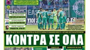 Τα αθλητικά πρωτοσέλιδα της Κυριακής 22/10 | Panathinaikos24.gr