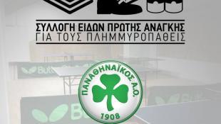 Αλληλεγγύη στους πλημμυροπαθείς (pic) | Panathinaikos24.gr