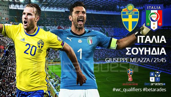 Στοίχημα: Προκρίνεται η Ιταλία | Panathinaikos24.gr