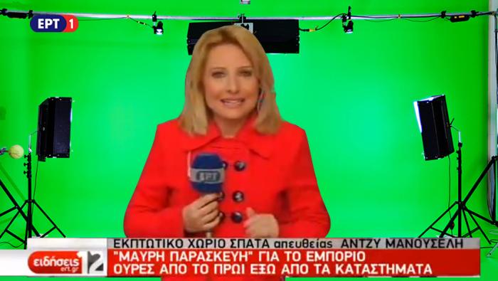 Απίστευτη «πατέντα» της ΕΡΤ: Τι σκέφτηκαν για να μη βγάλουν στον δρόμο τη ρεπόρτερ για το Black Friday (Vid) | Panathinaikos24.gr
