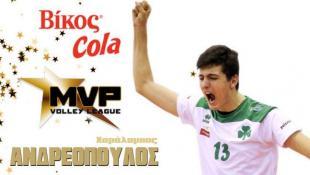 Ο Ανδρεόπουλος MVP Βίκος Cola της 3ης αγωνιστικής   Panathinaikos24.gr