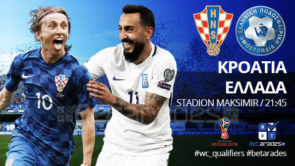 Στοίχημα: «Παλεύει» στο Ζάγκρεμπ η Εθνική! | Panathinaikos24.gr