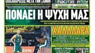 Τα αθλητικά πρωτοσέλιδα της Δευτέρας 11/12 | Panathinaikos24.gr
