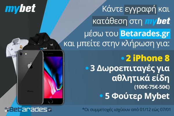 Μεγάλος Διαγωνισμός Betarades & Mybet: Κερδίστε 2 iPhone 8 και πολλά ακόμη δώρα! | Panathinaikos24.gr