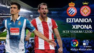 Στοίχημα: Κερδίζει η Εσπανιόλ | Panathinaikos24.gr
