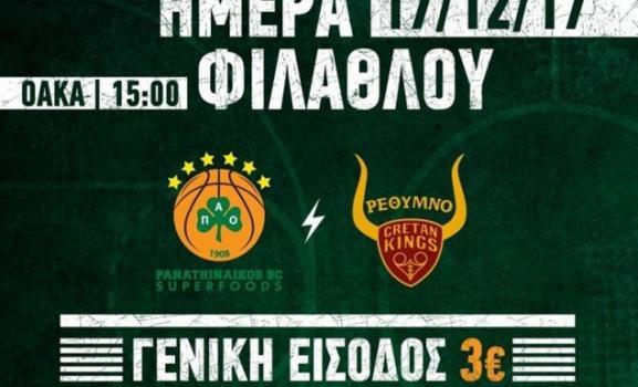 Γενική είσοδος με Ρέθυμνο – Στους πληγέντες της Μάνδρας τα έσοδα | Panathinaikos24.gr