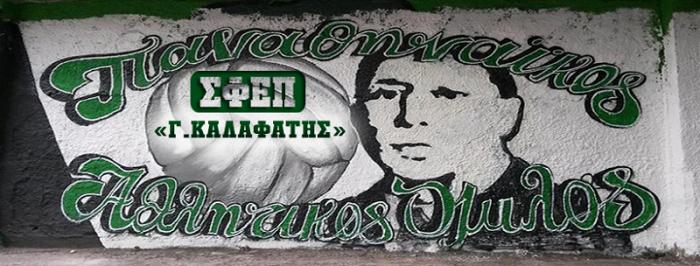 Ο Καλαφάτης, ο ιδρυτής σου! | panathinaikos24.gr