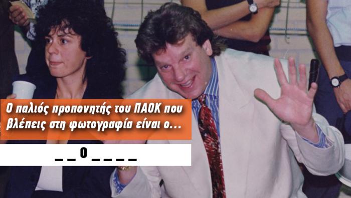 Μπασκετικό τεστ μνήμης: Θυμάσαι τα ονόματα 10 cult προπονητών των 90's; | Panathinaikos24.gr