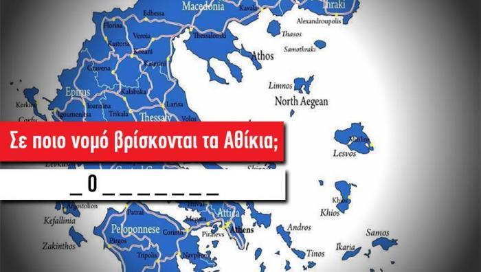 Κάτω από 8/10 κόβεσαι στη γεωγραφία: Ξέρεις πού βρίσκονται αυτές οι 10 περιοχές της Ελλάδας; | panathinaikos24.gr