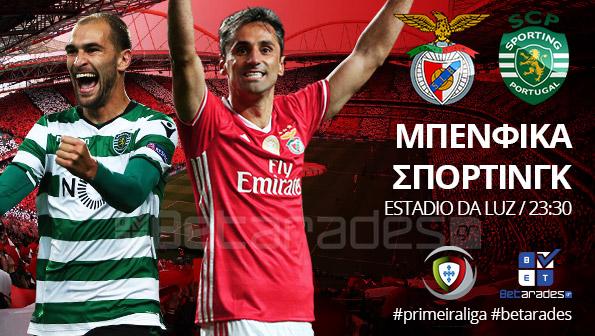 Στοίχημα: Με τα γκολ στο ντέρμπι της Λισαβόνας | Panathinaikos24.gr