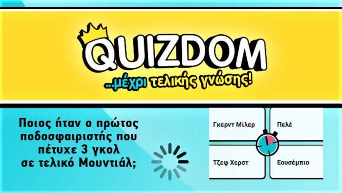 Ρεκόρ πάνω από 18/20: Μπορείς να απαντήσεις σωστά σε 20 αθλητικές ερωτήσεις του Quizdom; | Panathinaikos24.gr