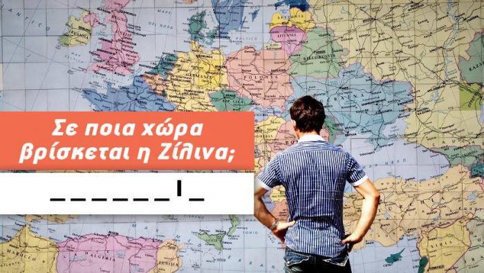 Κάτω από 9/10 δεν δικαιολογείσαι: Ξέρεις σε ποια χώρα βρίσκονται αυτές οι 10 πασίγνωστες πόλεις;Το 'χεις; | Panathinaikos24.gr