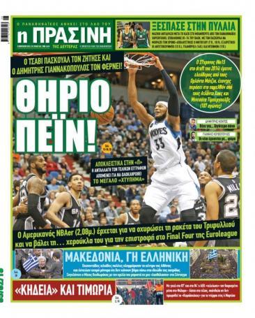 Τα αθλητικά πρωτοσέλιδα της ημέρας! (pics) | panathinaikos24.gr