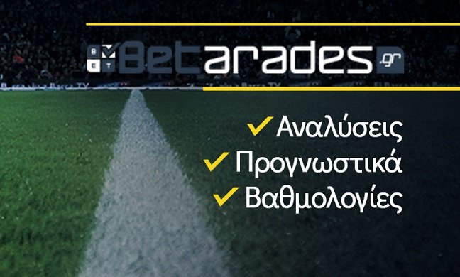 Στοίχημα: Με το Over 2.5 στο Λονδίνο | Panathinaikos24.gr