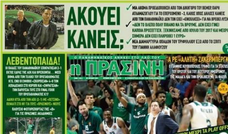 To «ηφαίστειο» που ξυπνά και η ώρα για την αλλαγή (pics) | panathinaikos24.gr