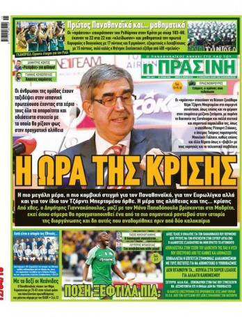 Τι γράφουν τα αθλητικά πρωτοσέλιδα της Πέμπτης (pics) | Panathinaikos24.gr