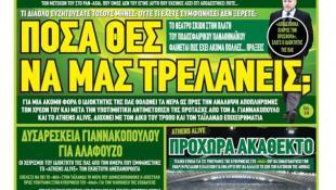 Ιδιαίτερο πρωτοσέλιδο της Πράσινης για Αλαφούζο και Ταϊλανδό (pics) | Panathinaikos24.gr