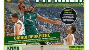 Tα αθλητικά πρωτοσέλιδα του Σαββάτου (21/4) για τον Παναθηναϊκό | Panathinaikos24.gr