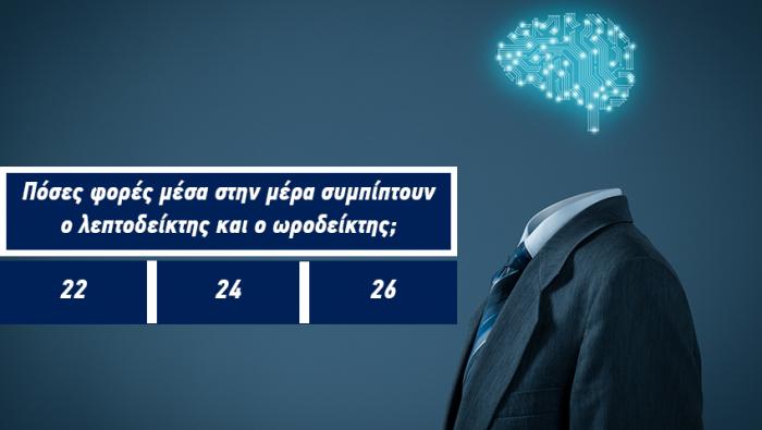 Η ώρα της αλήθειας: Αν κάνεις λιγότερο από 6/10 σ' αυτό το test IQ έχεις δείκτη νοημοσύνης κάτω από 100 | panathinaikos24.gr