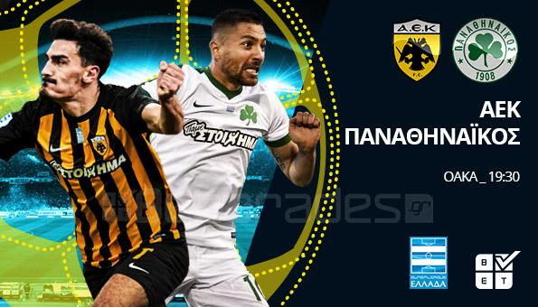Στοίχημα: Ισορροπία ημιχρόνου στο ντέρμπι | panathinaikos24.gr