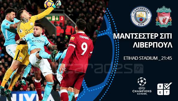 Στοίχημα: Με τα γκολ στο Μάντσεστερ | Panathinaikos24.gr