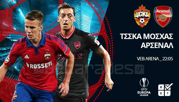 Στοίχημα: Με τα γκολ στο ΤΣΣΚΑ – Άρσεναλ | panathinaikos24.gr