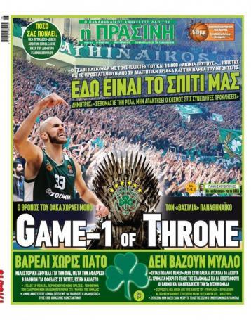 Τι γράφουν τα σημερινά πρωτοσέλιδα για την ΠΑΕ, τους επενδυτές και τη Ρεάλ (pic) | Panathinaikos24.gr