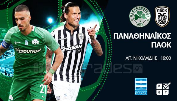 Στοίχημα: Με τα γκολ σε Λεωφόρο και Μάντσεστερ   panathinaikos24.gr