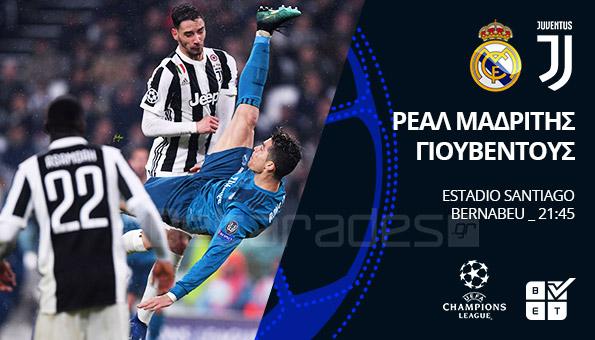 Στοίχημα: Κερδίζει ξανά η Ρεάλ Μαδρίτης | panathinaikos24.gr