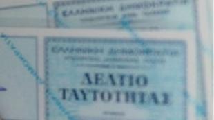 Έρχονται οι νέες ταυτότητες: Πόσο θα κοστίζουν | Panathinaikos24.gr