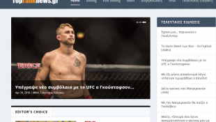 H νέα ιστοσελίδα για τους λάτρεις των μαχητικών αθλημάτων είναι εδώ!   Panathinaikos24.gr
