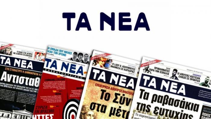 Μετά τις απολύσεις, παραίτηση – φωτιά από τα «Νέα» | panathinaikos24.gr