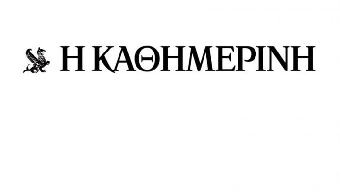 Σε αυτή την οικογένεια εφοπλιστών πουλάει ο Αλαφούζος την Καθημερινή! | panathinaikos24.gr