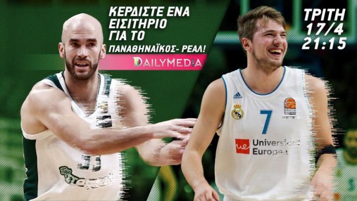 Νέος μεγάλος διαγωνισμός: Κερδίστε ένα εισιτήριο για το Παναθηναϊκός- Ρεάλ! | panathinaikos24.gr