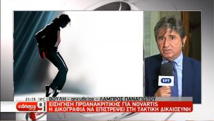 Και οι γκάφες συνεχίζονται: Ρεπόρτερ της ΕΡΤ δίνει… χορευτικό σόου την ώρα του δελτίου (Vid) | Panathinaikos24.gr