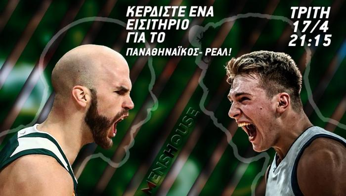 Mεγάλος διαγωνισμός για ΟΑΚΑ: Κέρδισε ένα εισιτήριο για το Παναθηναϊκός – Ρεάλ!   panathinaikos24.gr