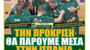 Τι γράφουν οι εφημερίδες για την ήττα από τη Ρεάλ και τις εξελίξεις στην ΠΑΕ (pic)   Panathinaikos24.gr