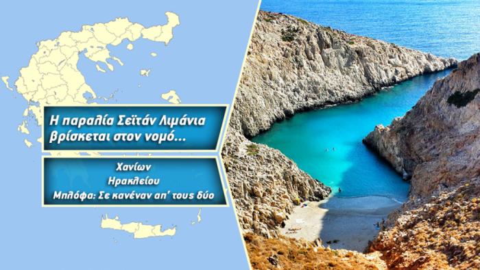 Κουίζ – μπλόφα: Μπορείς να βρεις πού βρίσκονται 10 πανέμορφες παραλίες της Ελλάδας;   panathinaikos24.gr