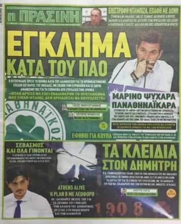 Τι γράφουν τα πρωτοσέλιδα για το «αντίο» του Μαρίνου Ουζουνίδη (pic) | panathinaikos24.gr