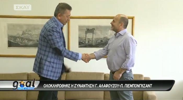 ΒΙΝΤΕΟ: Η συνάντηση Αλαφούζου – Παϊρότζ! | Panathinaikos24.gr
