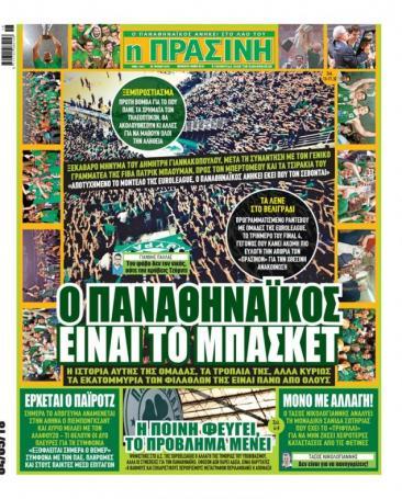 Tι γράφουν τα σημερινά αθλητικά πρωτοσέλιδα (pics)   Panathinaikos24.gr
