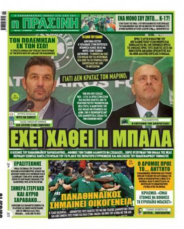 Εφημερίδες: To Αthens Alive, ο Παϊρότζ και το αύριο του Παναθηναϊκού (pics) | panathinaikos24.gr