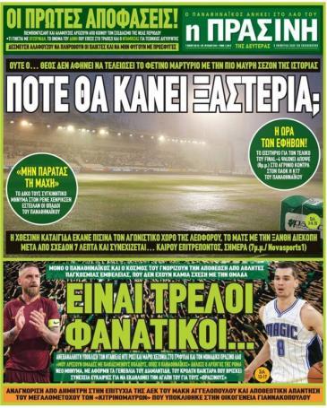Τι γράφουν τα αθλητικά πρωτοσέλιδα της Δευτέρας (pics) | panathinaikos24.gr