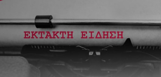 Έκτακτο: Ανακοινώθηκε ο διαιτητής του τελικού – Ποιος είναι | panathinaikos24.gr