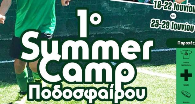 Futsal: Έρχεται το 1ο Summer Camp από την Ακαδημία!   Panathinaikos24.gr