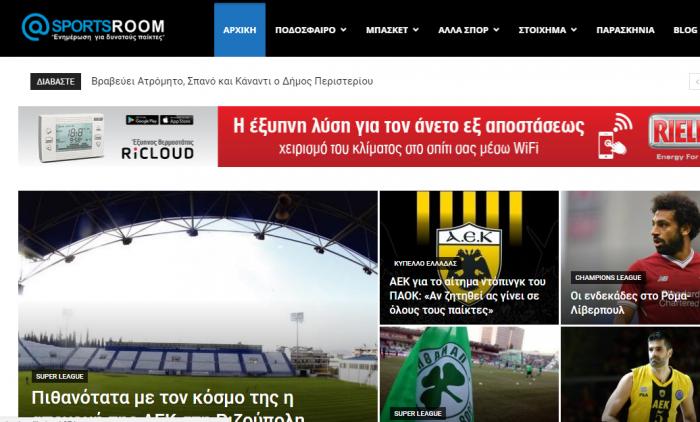 Sportsroom.gr: Ενημέρωση για δυνατούς παίκτες   panathinaikos24.gr