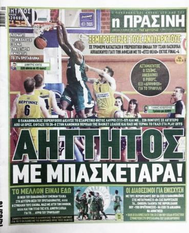 Τι γράφουν τα αθλητικά πρωτοσέλιδα της Δευτέρας (pics)   Panathinaikos24.gr