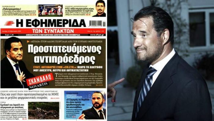 BOMBA: 300.000 ευρώ ζητά ο Άδωνις Γεωργιάδης από την «Εφημερίδα των Συντακτών»   Panathinaikos24.gr